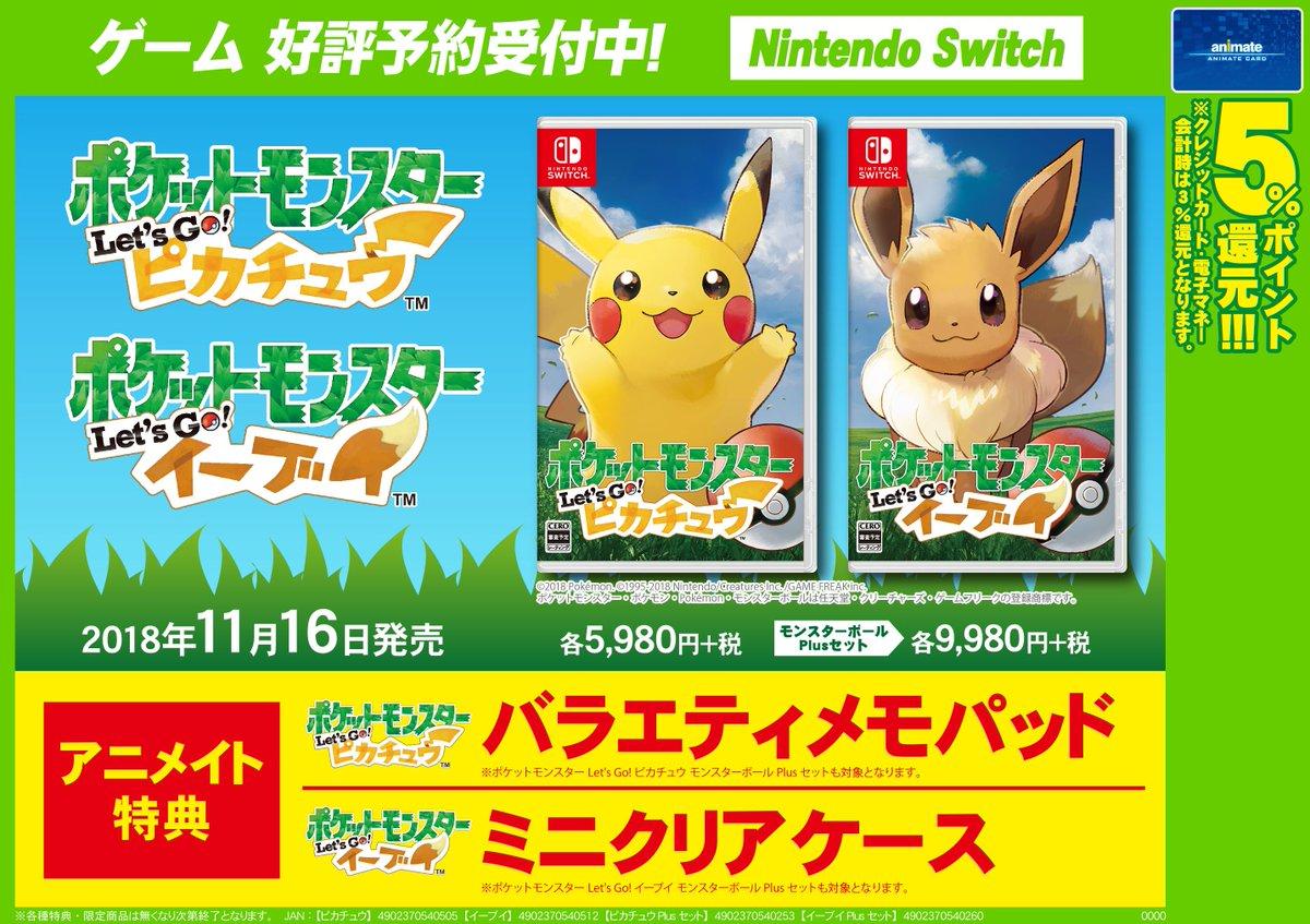 """アニメイト札幌 on twitter: """"【ゲーム予約情報】nintendo switch"""