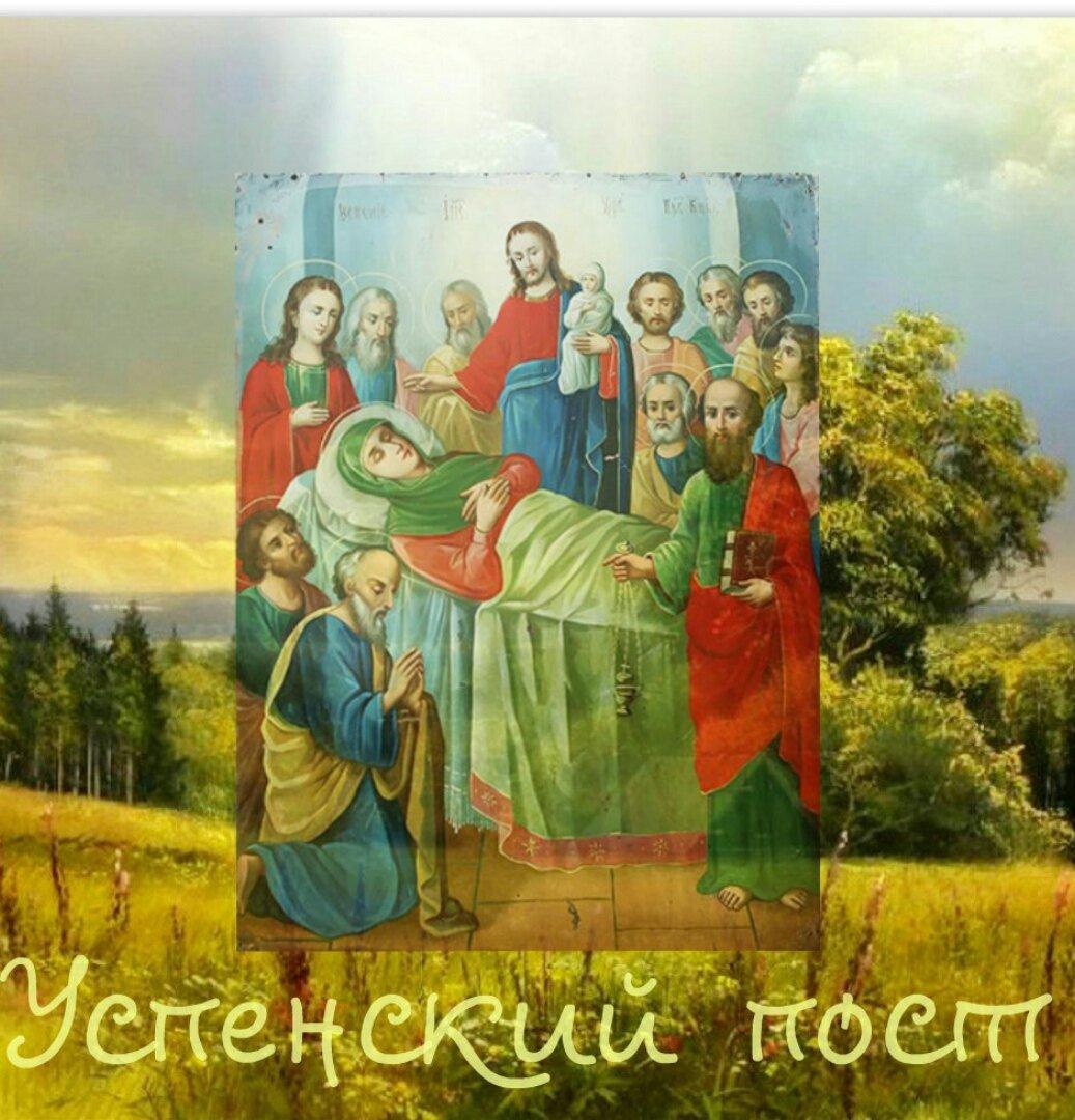 Начало успенского поста открытки, день святого валентина
