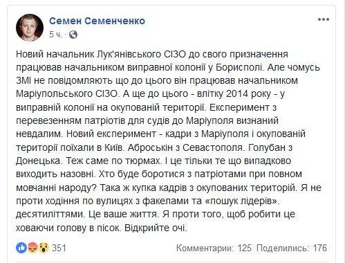 Керівництво ГПУ перешкоджає розслідуванню розстрілу активістів євромайдану біля будівлі СБУ в Хмельницькому, - Горбатюк - Цензор.НЕТ 6973