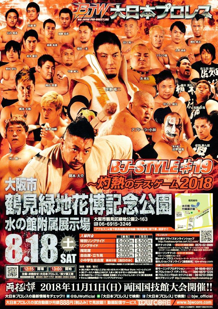 BJW: Masashi Takeda y Hideki Suzuki, monarcas inamovibles 2