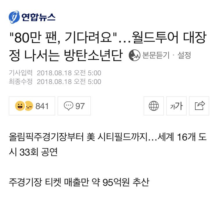 K media said the ticket sales amount of Love Yourself only in Korea will be USD8.4M (KRW95Billion).  http:// naver.me/5fTqsHiz  &nbsp;    **Korea tickets are 90Kpcs so roughly substitute the value (average) to total 800K tickets all over the world including stadium it will be USD75Million**<br>http://pic.twitter.com/g21EbBfi1R