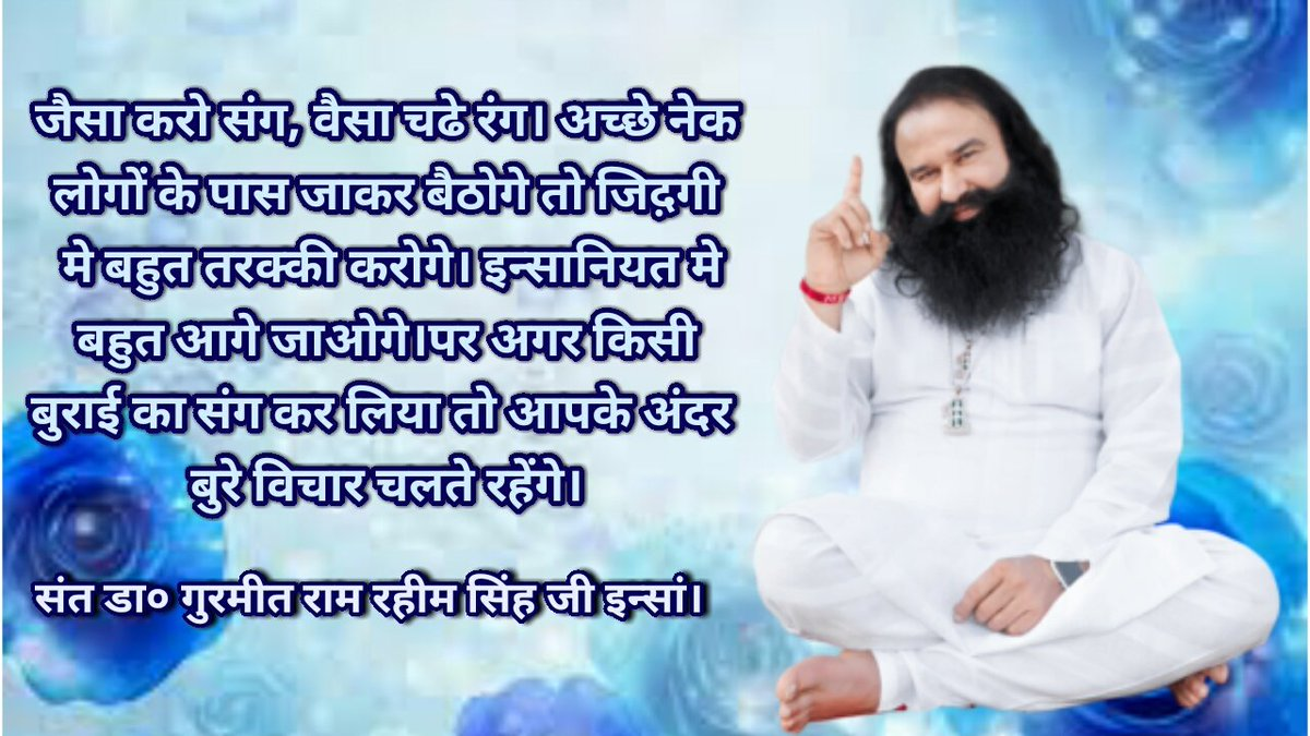 Human mind adopts the qualities bad or good whatever it observe around, Saint @Gurmeetramrahim Singh Ji Insan advises to #ChooseRighteousCompany so as to become a person of good virtues<br>http://pic.twitter.com/hv70SpVuLr