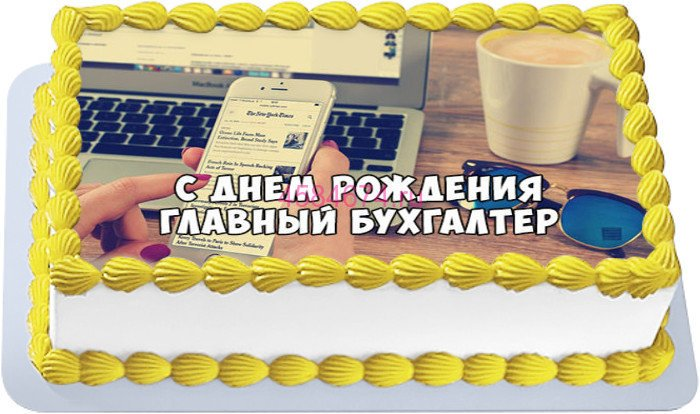 Картинка с днем рождения женщине главному бухгалтеру, скоро буду