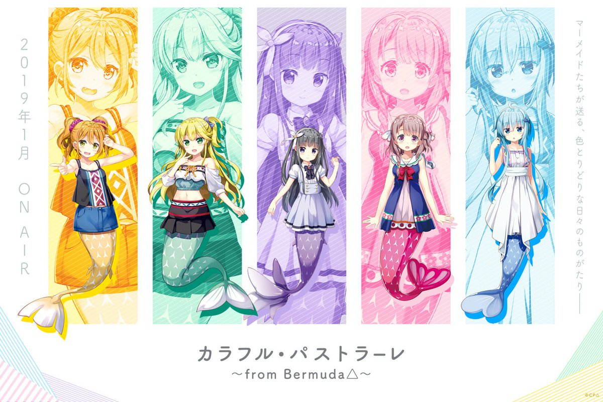 Colorful Pastrale ~from Bermuda△~