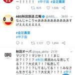 金足農業高校が勝ち続けた結果?Twitterで秋田県民が壊れる!