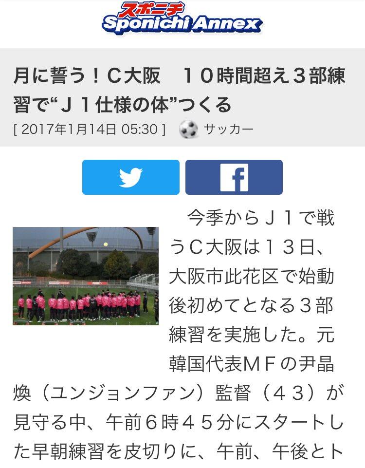 #早朝Jリーグにありがちなこと セレッソ大阪が1日で3試合する。