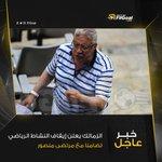 #مرتضي_منصور Twitter Photo