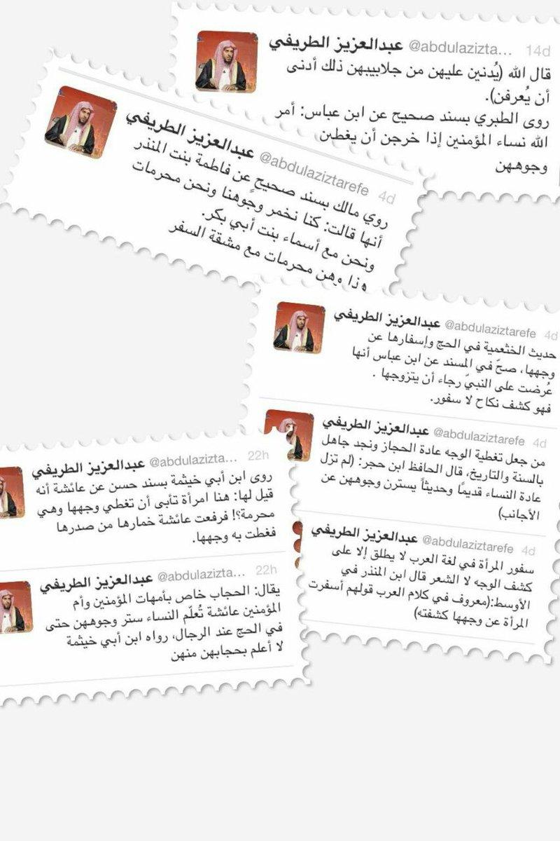 شريعة النقاب Hashtag On Twitter