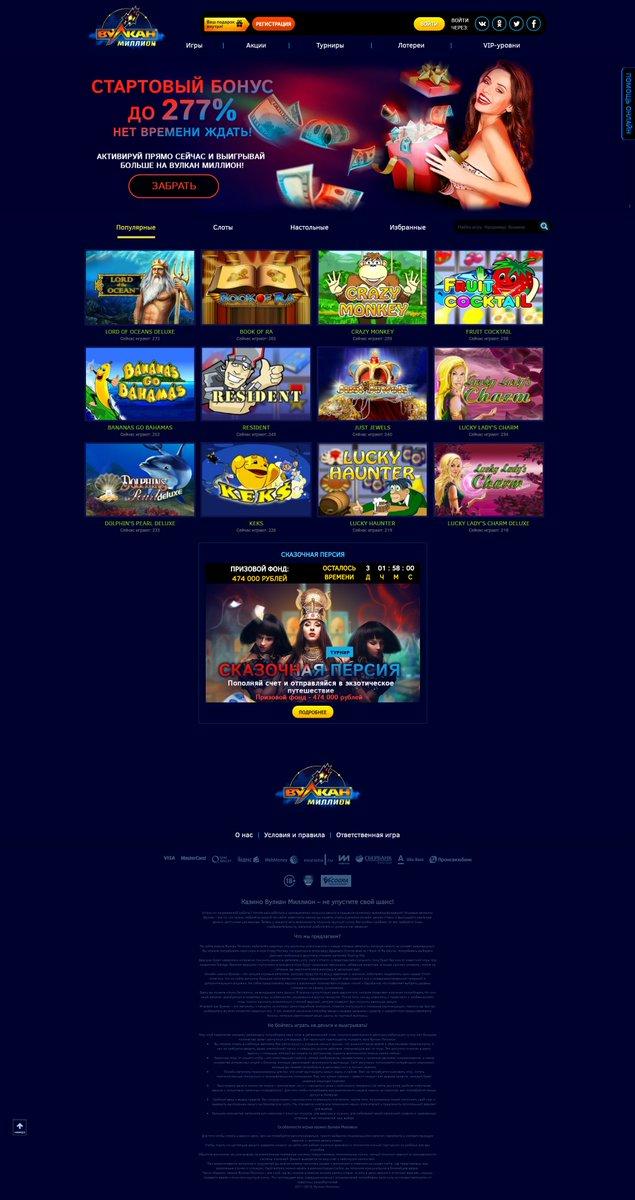 онлайн казино вулкан миллион зеркало
