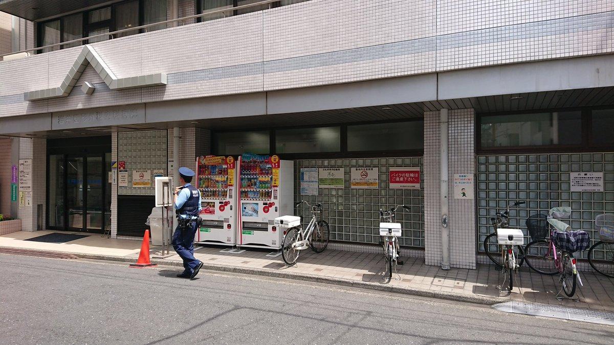 Atsuo Sugawara V Twitter 江戸川区南小岩の岩井整形外科に警察官10