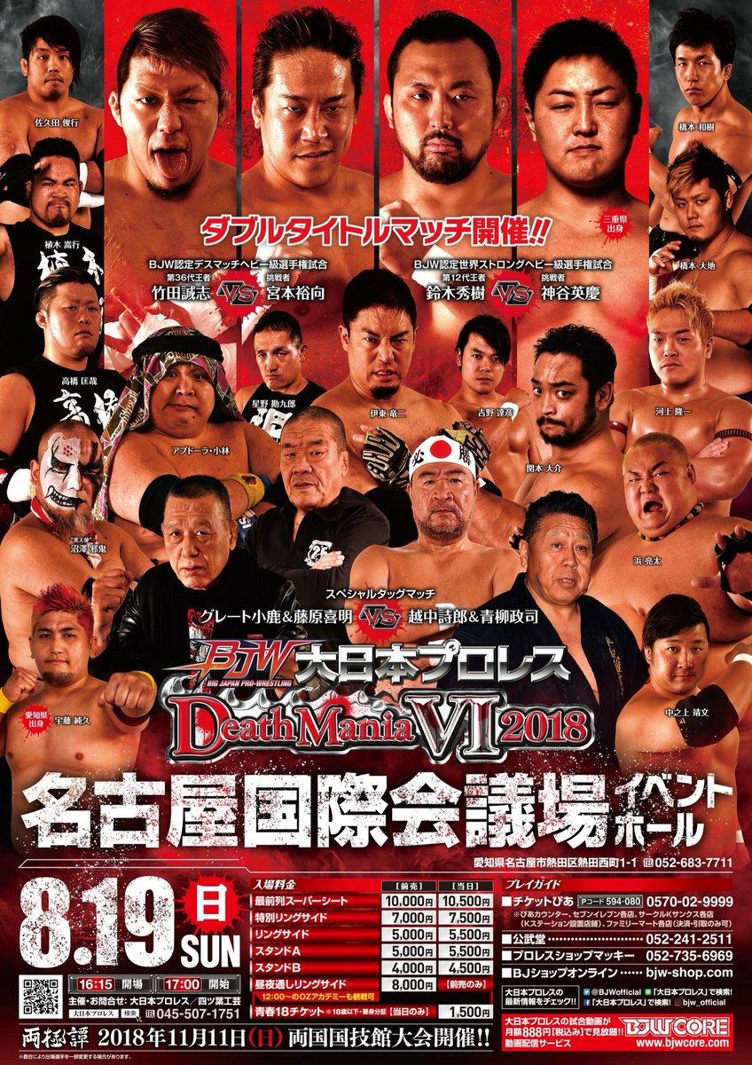 BJW: Masashi Takeda y Hideki Suzuki, monarcas inamovibles 5