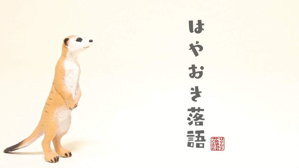 『はやおき落語』 放送スケジュール⇒ https://bit.ly/2KYrWzZ 8/21(火)