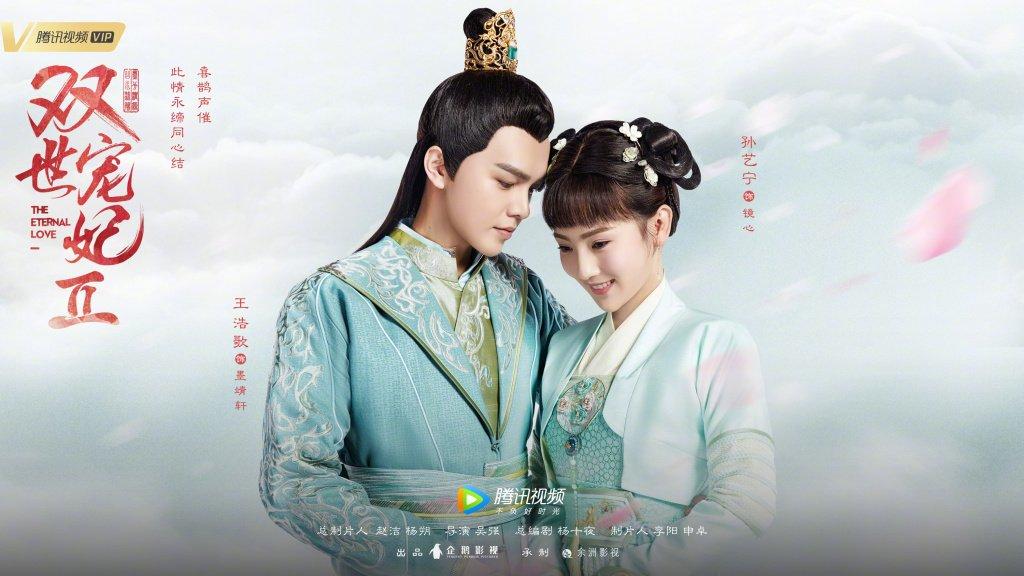 Shuang Shi Chong Fei Cast | Pics | Download |