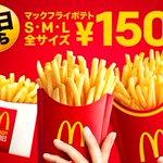 8/20~マックのポテトが全サイズ150円だ!行くしかないだろw