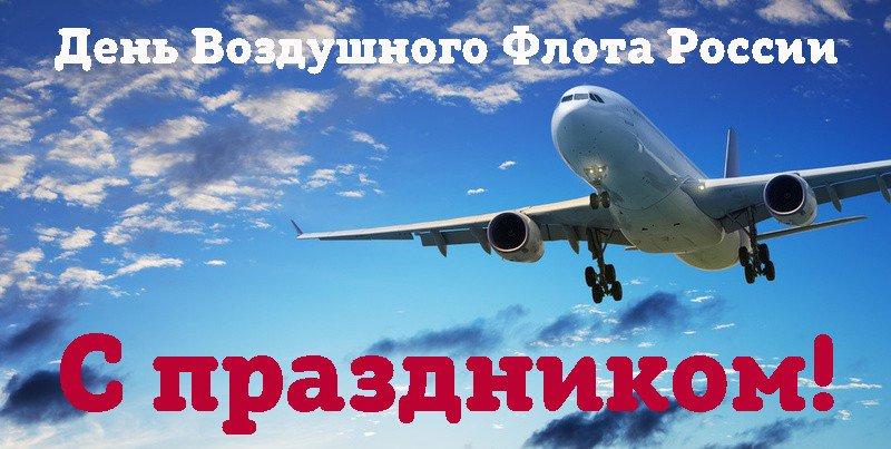 был с днем воздушного флота россии картинки гифы меня