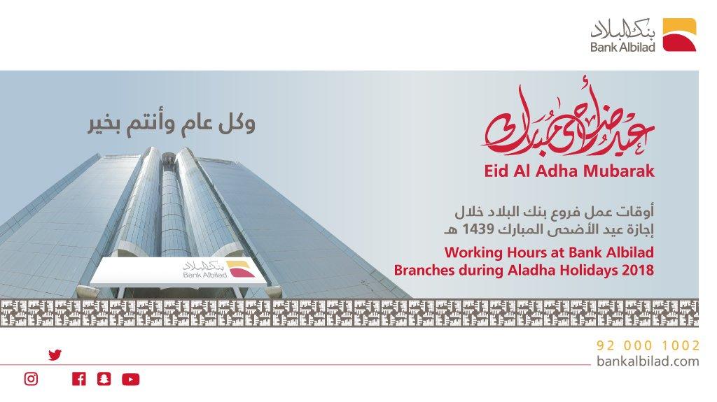 فروع البنوك العاملة في اجازة العيد