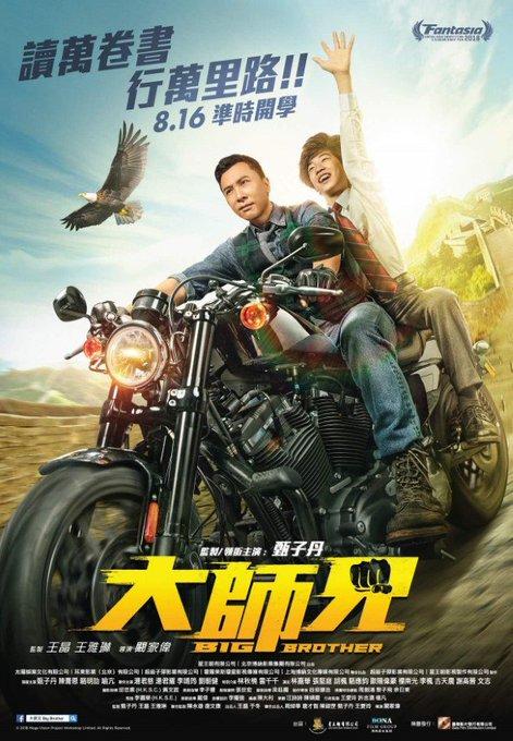 大師兄(Big Brother)poster