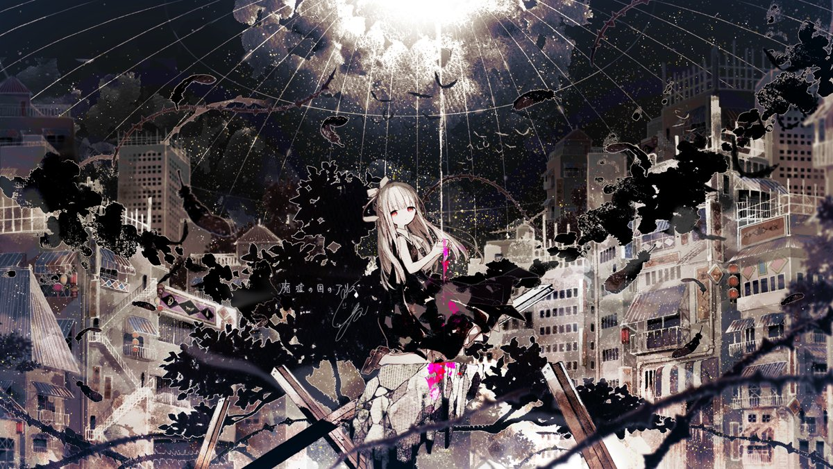 廃墟の国のアリス』のイラストを描かせていただきました。 何卒よろしく
