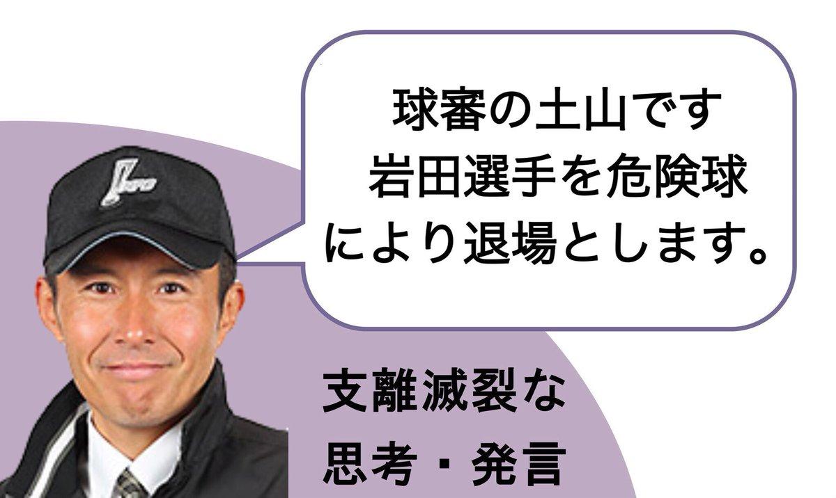 井野智(SPOの闇) (@Hit_GG7)   ...