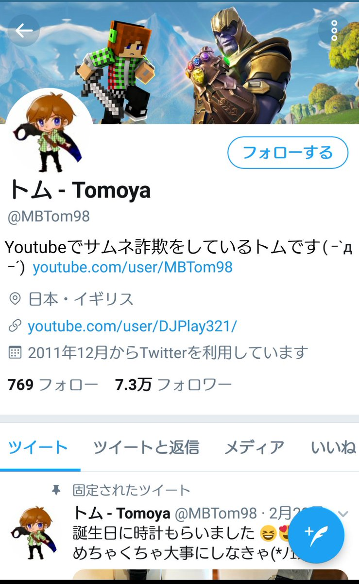 実況 チャンネル の トム