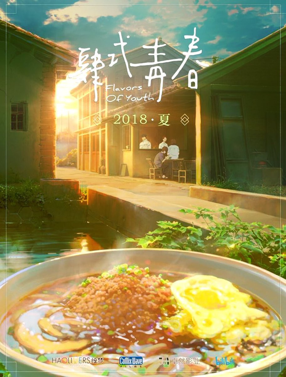 FLAVORS OF YOUTH (Japan/China) is no Kimi No Na Wa but it successfully conveyed the heartfelt joys of youth and childhood lost while we're growing up as adults. And the animation, as always, is superb.  Note: There's a post credit scene  #RekomenFilem #RekomenAnime<br>http://pic.twitter.com/mZ2gc1ZzSl