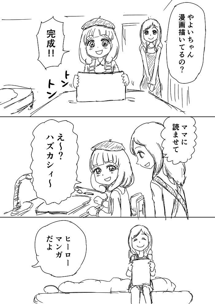 漫画を描いた美少女!!🍎