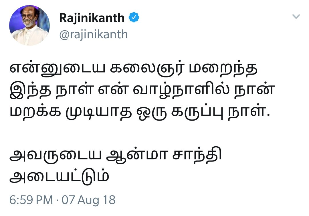 Celebrities Tweet condolences for the demise of Former CM Karunanidhi
