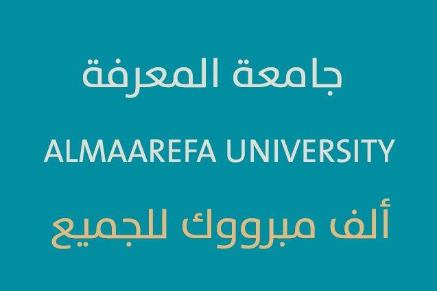 #جامعة_المعرفة ALMAAREFA UNIVERSITY  شكرا للجميع ولله الفضل والمنه من قبل ومن بعد  ونسأل الله لجامعتنا دوام التقدم والنجاح والبركة والتوفيق والرفعة