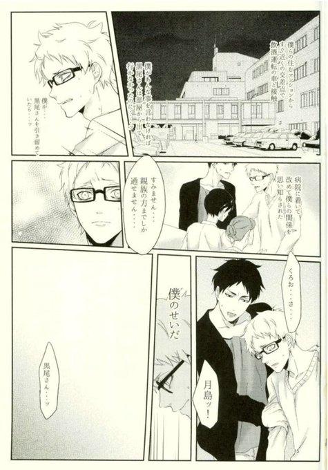 漫画 bl ハイキュー