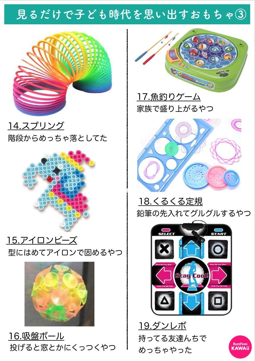 思い出がよみがえるw20〜30代が子供の頃を思い出すおもちゃ一覧!
