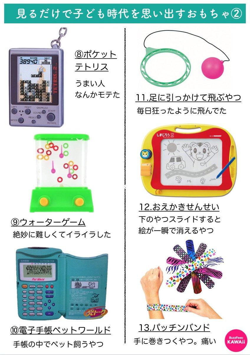 思い出がよみがえるw20〜30代が子供の頃を思い出すおもちゃ一覧www