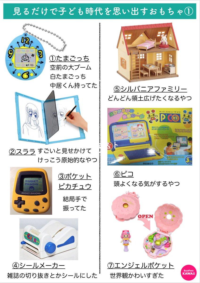 20〜30代の人が子ども時代を思い出す「懐かしいおもちゃ」一覧です。