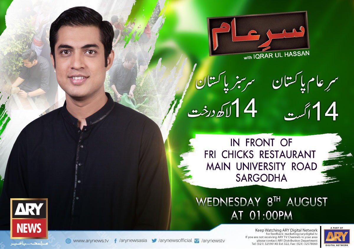 rencontres à Sargodha Pakistan