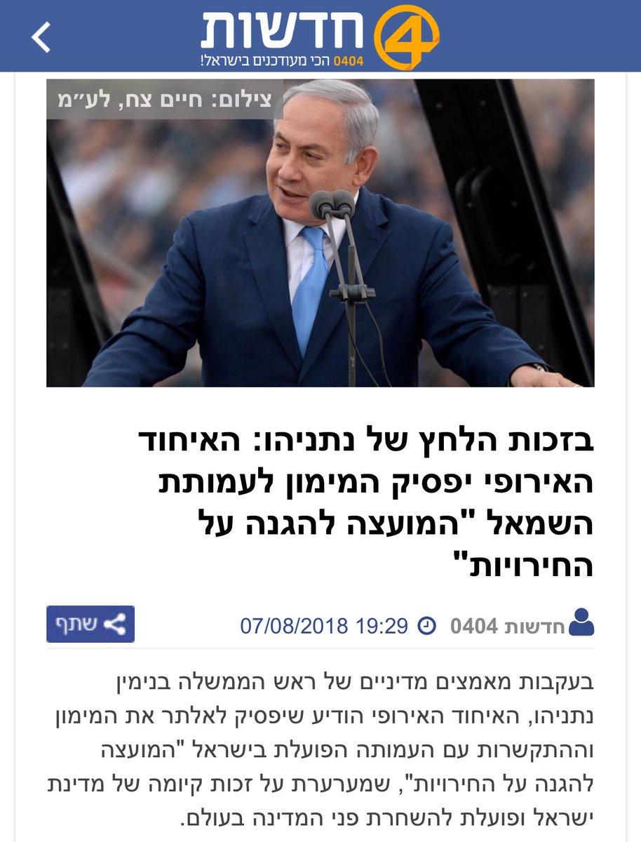 זוהי רק ההתחלה. נמשיך לפעול בנחישות נגד ארגונים שפועלים לעשות דה-לגיטימציה למדינת ישראל ושחותרים להשחיר את שמה של המדינה ושל צהל ברחבי העולם