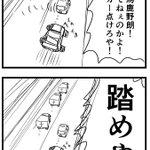 帰省の時期は特に注意w運転中に遭遇するマナーの悪いドライバーあるある!
