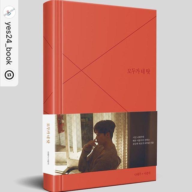 "[2018, Aug 08th] Wanna this book? Pre order now! Chat or cek link on bio! #LeeJongSuk Poetry Book ""모두가 네 탓 (책 + 메이킹 DVD)  "" #ItsAllMyFault "" #NaTaeJoo #李钟硕 #李鍾碩 #이종석 #withjs #withjsindonesia #actorleejongsuk #イジョンソク #ItsAllMyFault Cr.yes24indonesia"