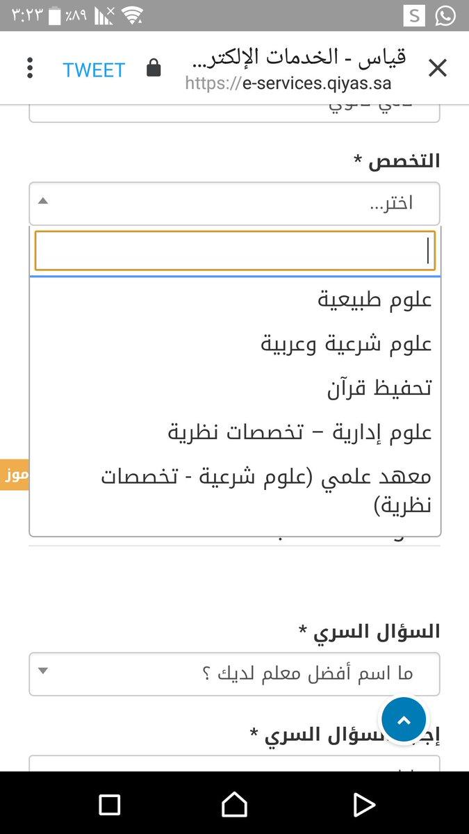 خدمة المستفيدين On Twitter نرجو الدخول لصفحة اختبار التحصيل الدراسي واختيار أيقونة التسجيل في الاختبار Https T Co W1xbqlmm31 Adel3776