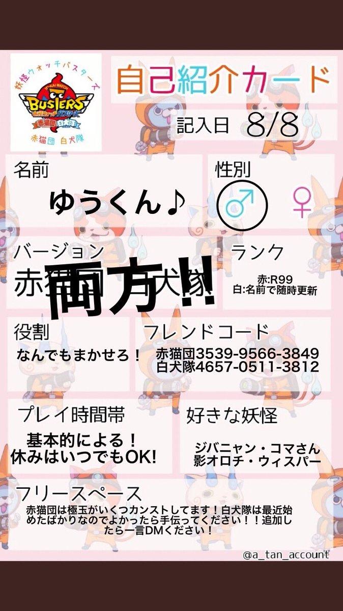 妖怪ウォッチバスターズ赤猫団 Hashtag On Twitter