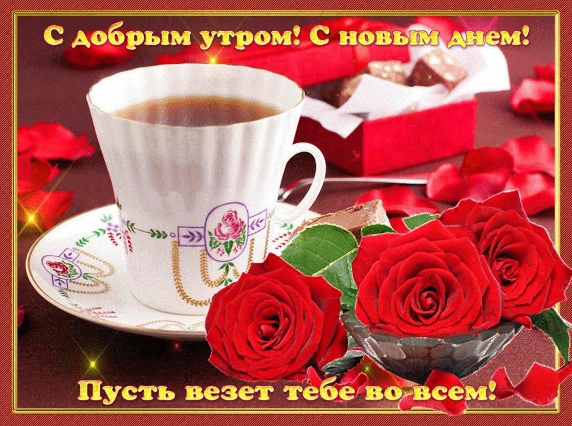 Красивые открытки с пожеланием доброго утра для девушки