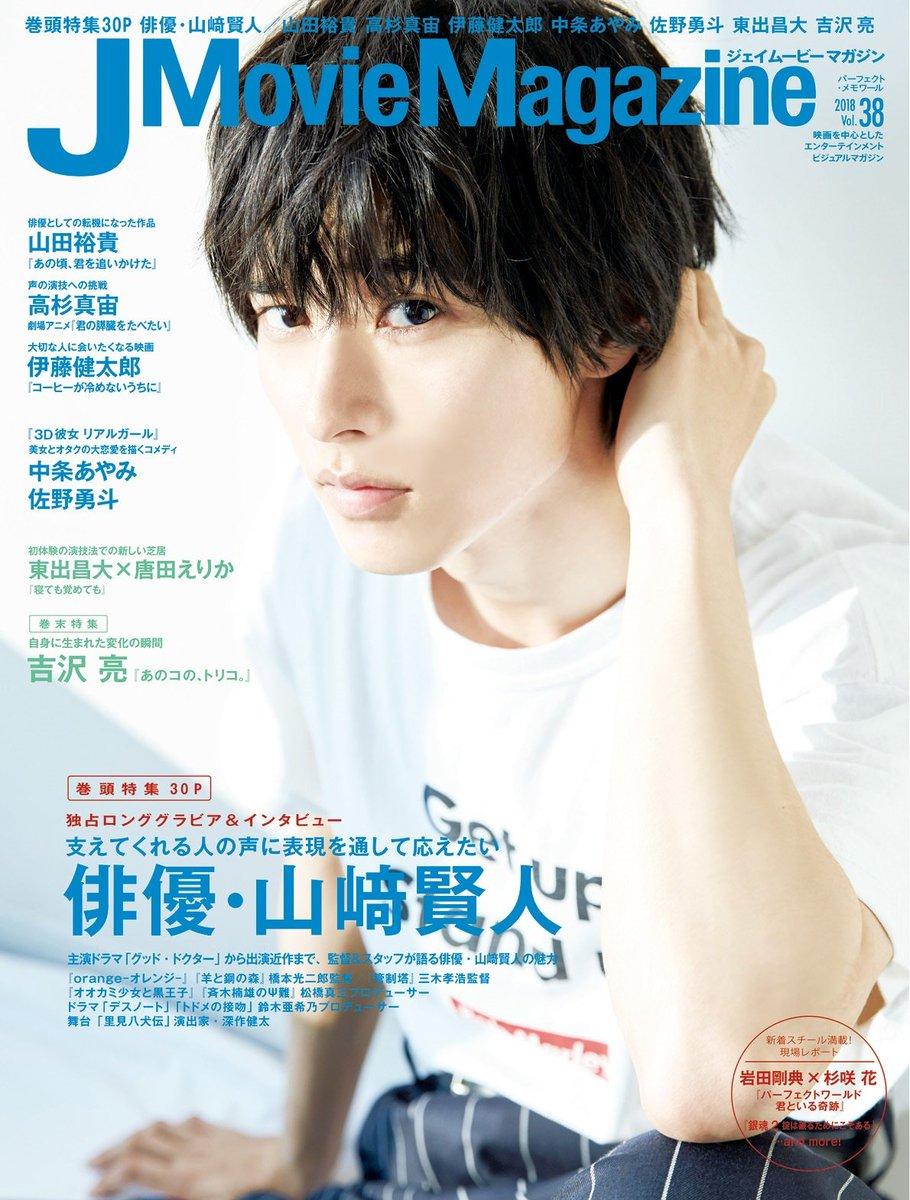 J Movie Magazine Vol.38に関する画像5