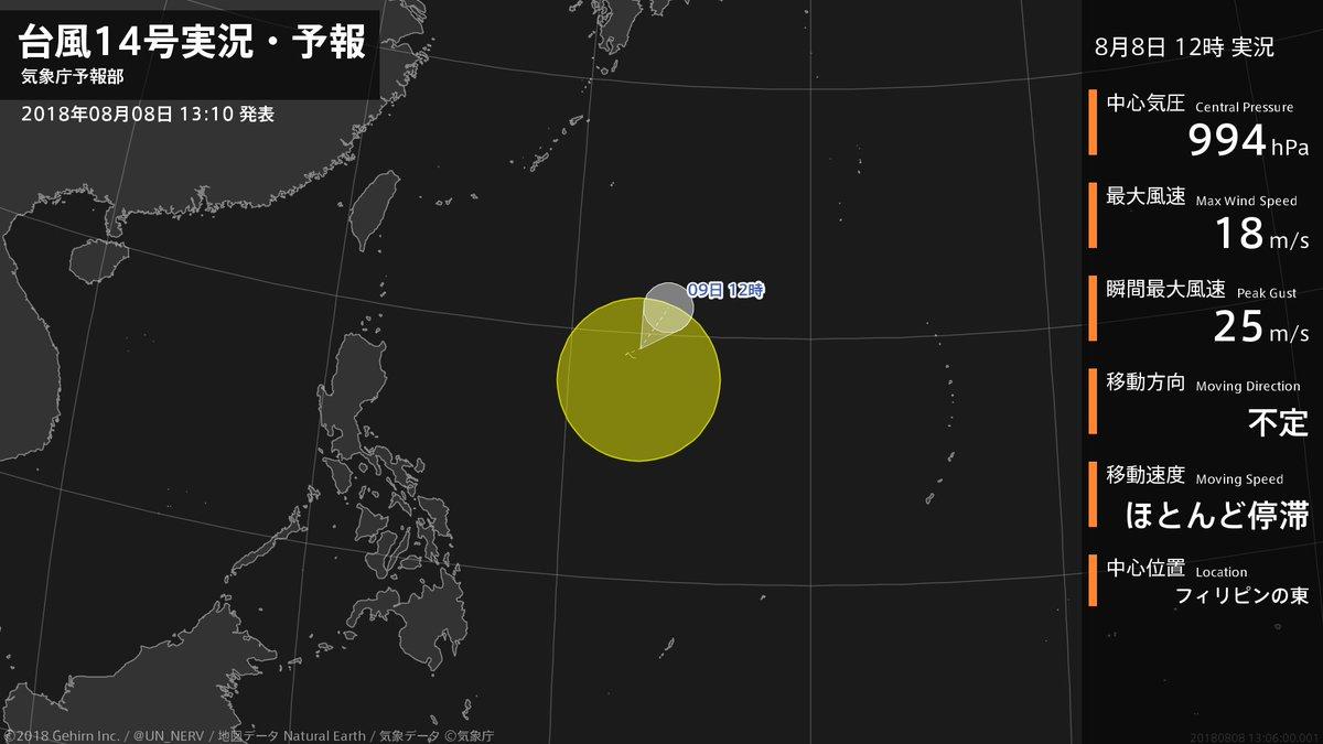 【台風14号実況・予報 2018年08月08日 13:06】 台風14号(ヤギ)が発生しました。