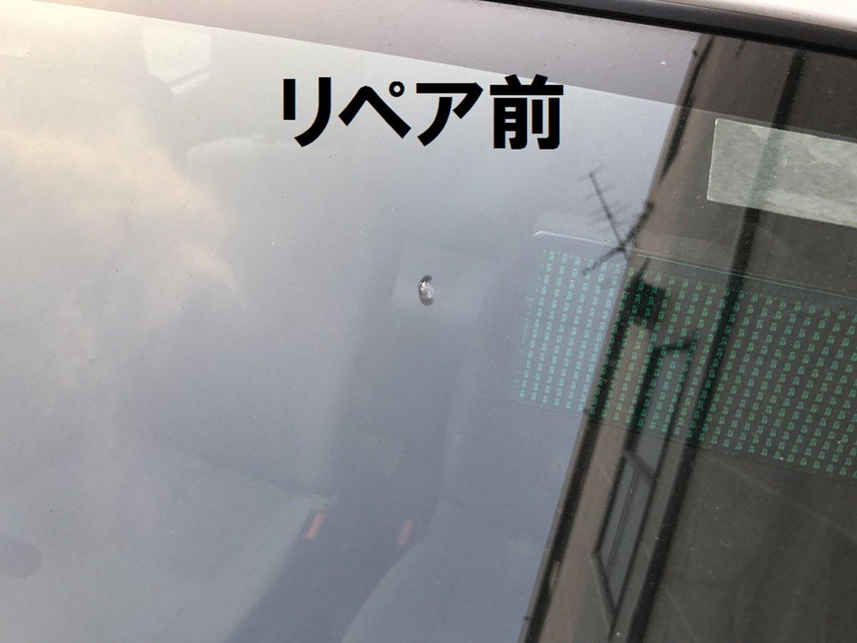 飛び石 フロント ガラス