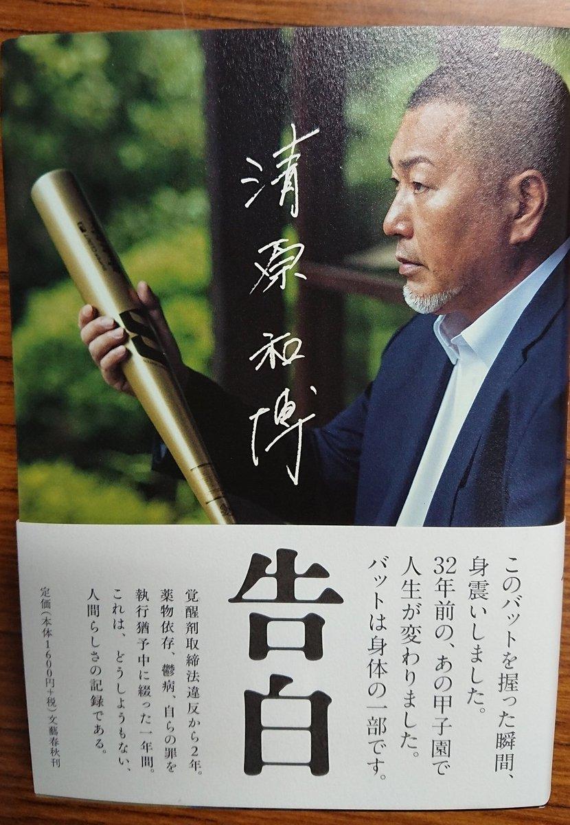 清原和博 告白に関する画像1