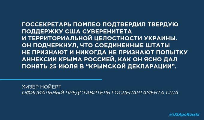 07/08 состоялся телефонный разговор Госсекретаря Помпео с Президентом #Украина Порошенко, в ходе которого обсуждался ряд двусторонних вопросов. [рус.] Photo