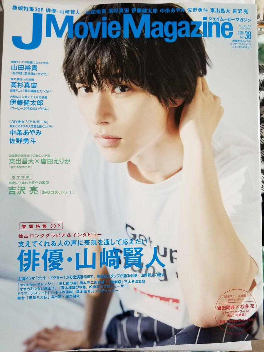 J Movie Magazine Vol.38に関する画像10