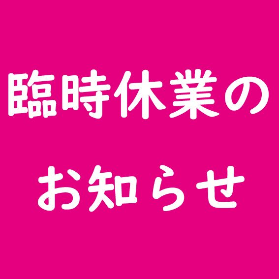 【臨時休業のお知らせ】 明日は台風の為、臨時休業とさせていただきます。