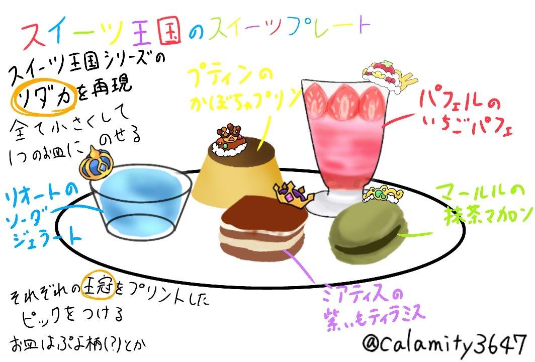 クエカフェ ぷよ