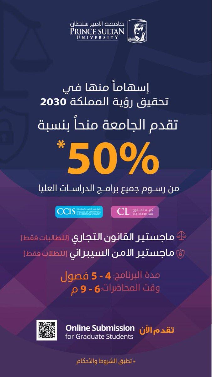جامعة الأمير سلطان On Twitter أهلا وسهلا لا يوجد مكافآت تحياتنا