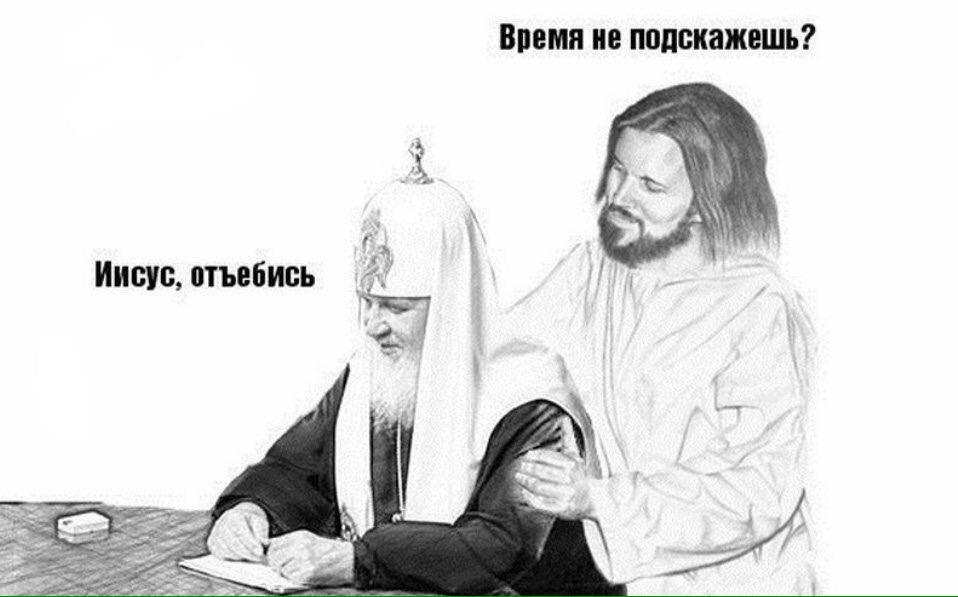 картинка не балуйся иисус все видит вас есть