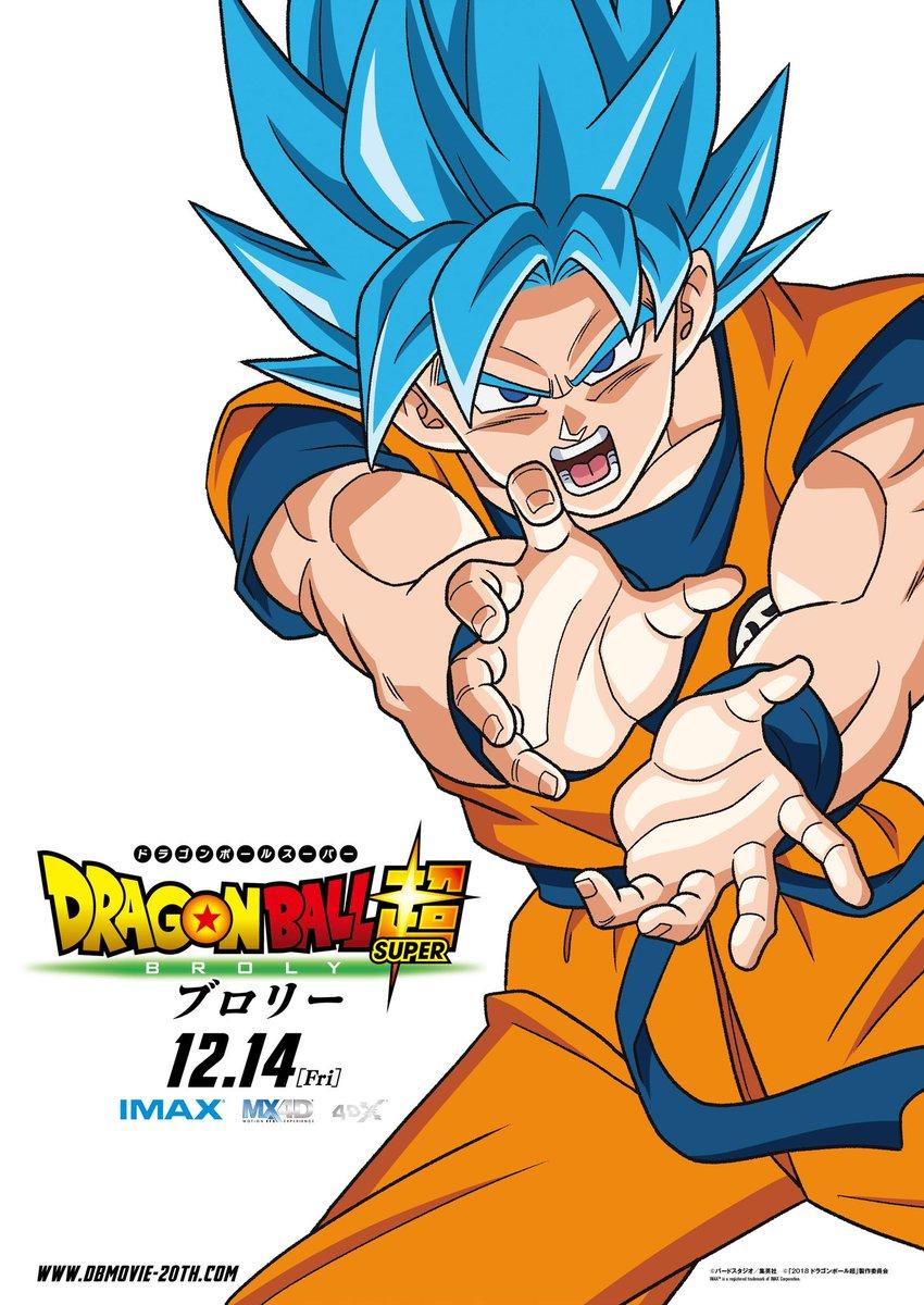 Film - Dragon Ball Super: Broly DkHCWjrU4AAKmAe